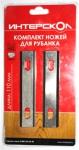 Комплект ножей для рубанка HSS 110х24х3,3, ИНТЕРСКОЛ, 2090911000331