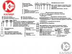Набор для гравера (100 предметов), КАЛИБР