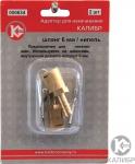 Адаптер для накачивания (шланг/нипель), КАЛИБР, 050634
