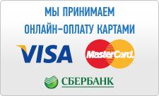 Мы принимам оплату через электронные системы платежей